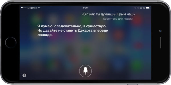 Возможности Siri на русском языке