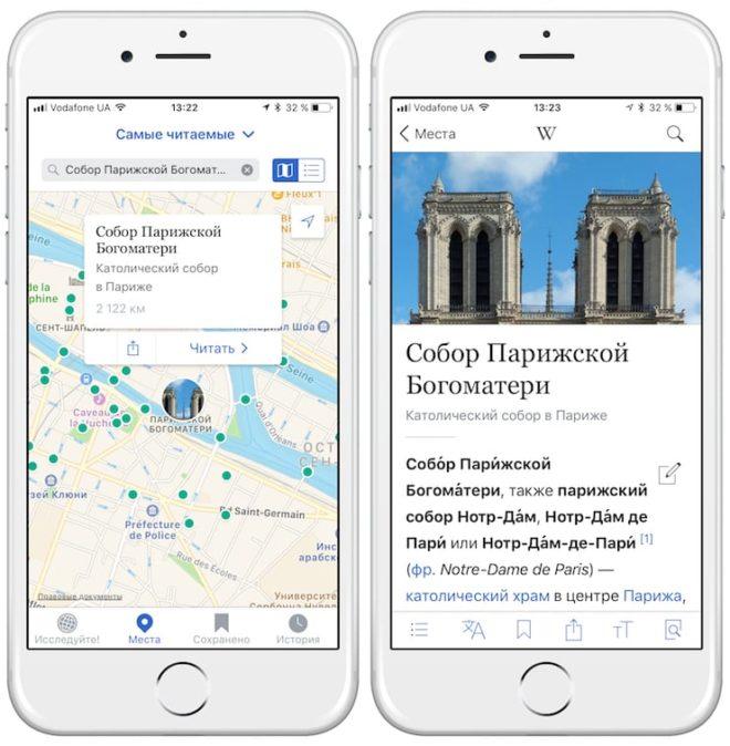 Wikipedia в качестве справочника для туриста на iPhone