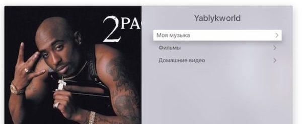 Заставка «Моя музыка» в Apple TV