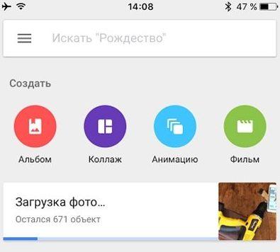 Загрузка файлов в Google Photo