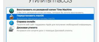 Переустановка системы MacOS