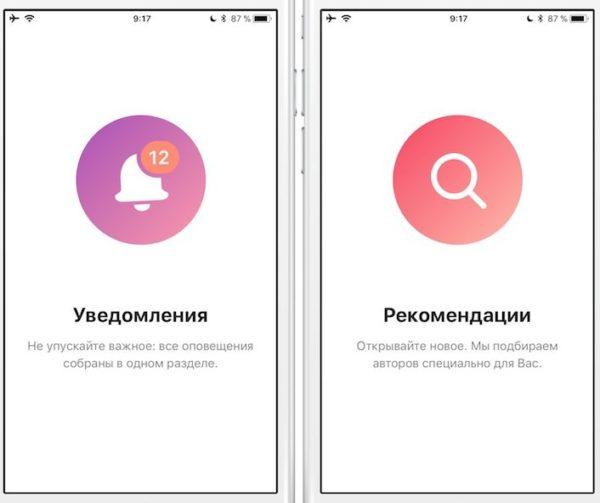 Обновления Вконтакте для iOS
