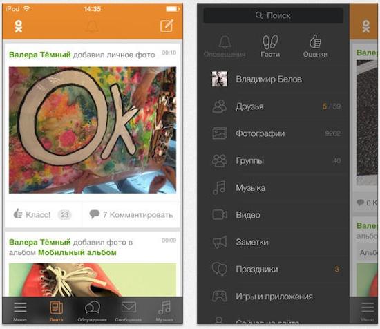 Функции приложения «Одноклассники»