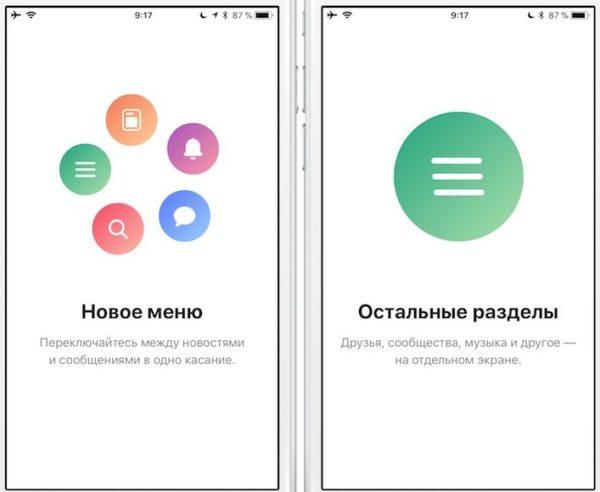 Функционал Вконтакте