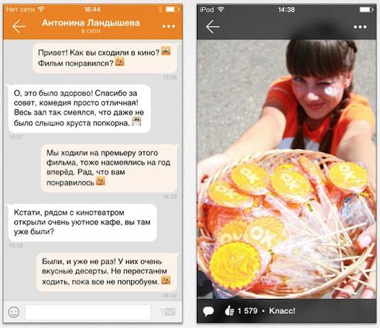 Общение в приложении «Одноклассники» на iPhone