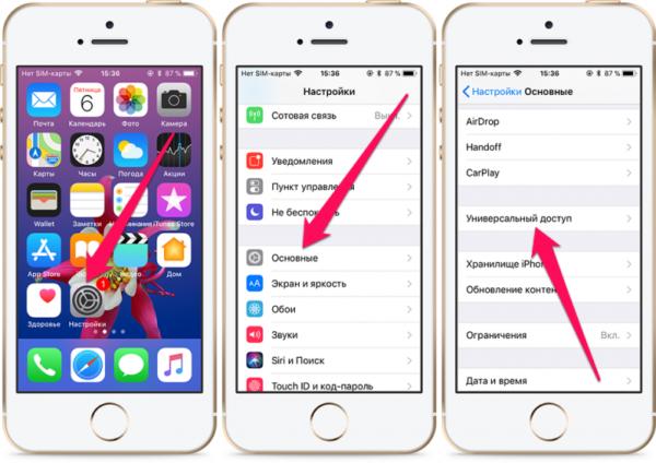 «Универсальный доступ» в меню iPhone