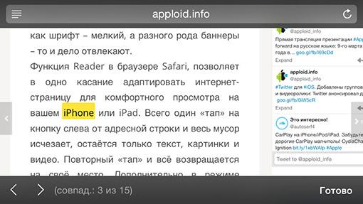 Опция поиска «Найти на странице» в Safari
