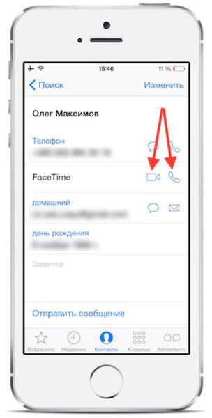 Иконки аудио- и видеозвонка в FaceTime
