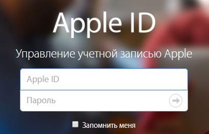 Смена e-mail в Apple ID - шаг 1