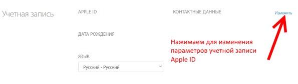 Смена e-mail в Apple ID - шаг 2