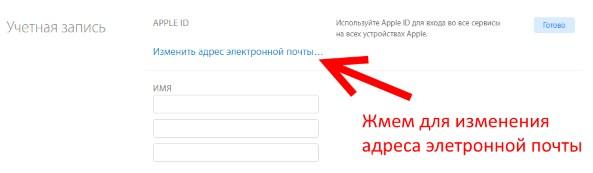 Смена e-mail в Apple ID - шаг 3