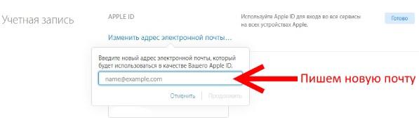 Смена e-mail в Apple ID - шаг 4