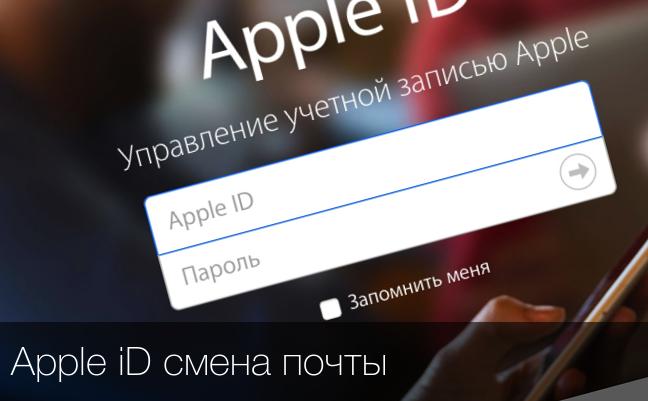 Смена адреса электронной почты в Apple ID