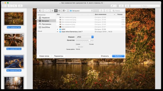 Конвертация форматов изображений в MacOS