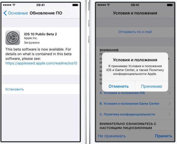 Обновление iOS на iPhone и iPad