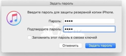 Ввод пароля для создания резервной копии iPhone