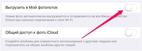 Отключение фотопотока в iOS