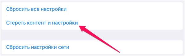 Сброс настроек в iOS