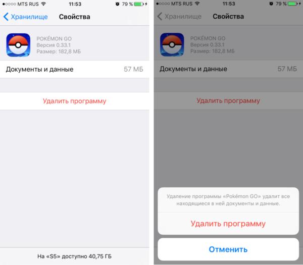 Удаление ненужных приложений в iOS