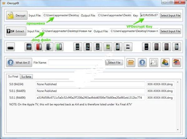 Извлечение содержимого IPSW и DMG файлов с прошивкой в Windows