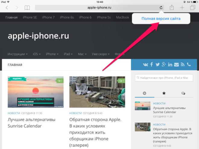 Включение полной версии сайта в iOS