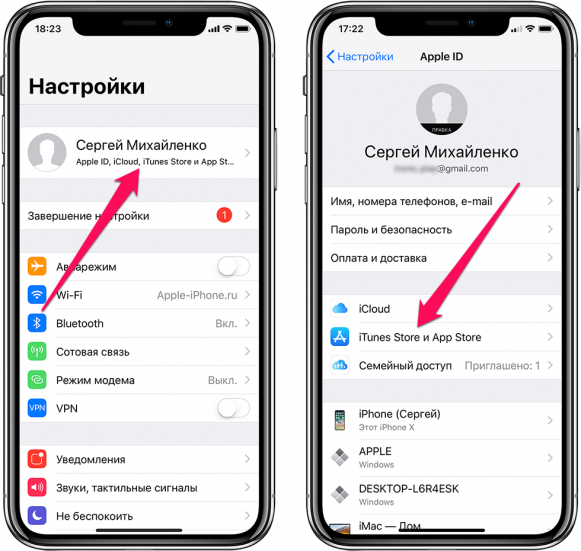 Отмена платной подписки на приложения через iPhone и iPad - шаг 1
