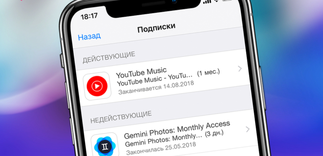 Отмена платной подписки на приложения из AppStore