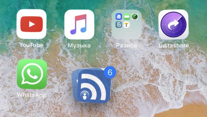 Как перемещать сразу несколько иконок приложений в iOS