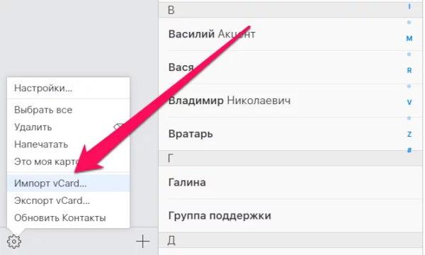 Опция «Импорт vCard» в iCloud