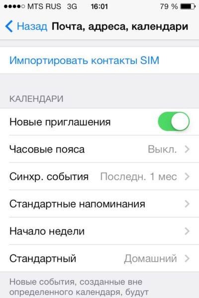Опция «Импортировать контакты SIM» в iPhone