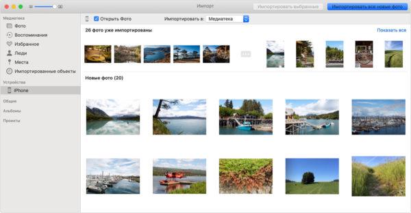 Импорт медиафайлов с iOS на Mac через приложение «Фото»