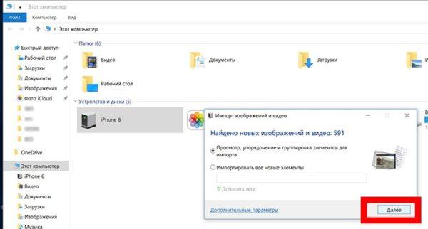 Перенос фото с iOS на ПК через средства Windows - шаг 2