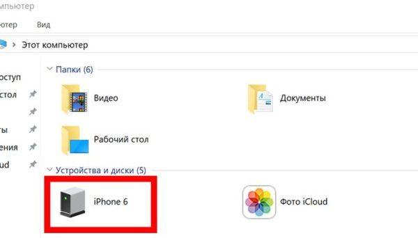 Перенос медиафайлов с iOS на Windows через проводник - шаг 1