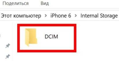 Перенос медиафайлов с iOS на Windows через проводник - шаг 3