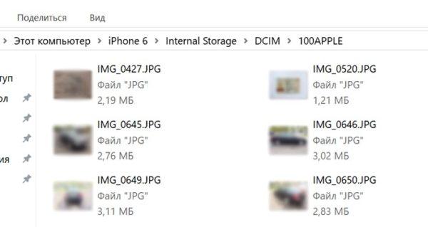Перенос медиафайлов с iOS на Windows через проводник - шаг 4