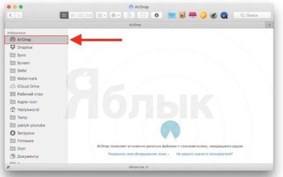 Перенос фото и видео с iOS на Mac - шаг 1