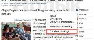 Перевод страницы в Safari с помощью плагина Translation