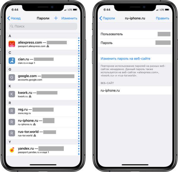 Просмотр паролей в связке ключей в iOS - шаг 2