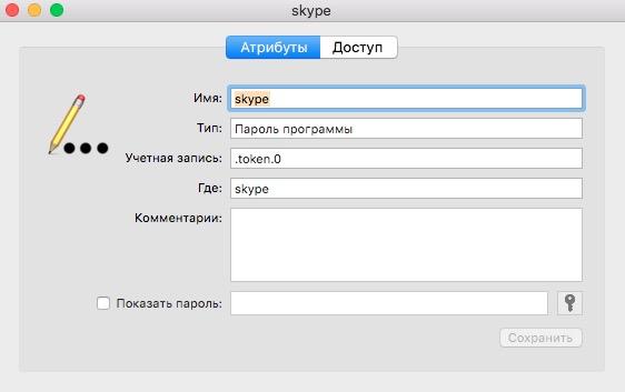 Просмотр паролей в связке ключей в MacOS - шаг 1