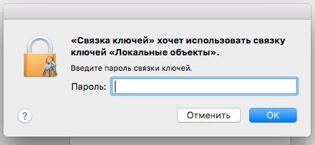 Просмотр паролей в связке ключей в MacOS - шаг 2