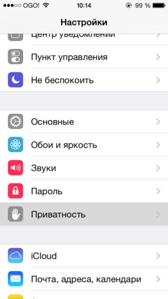 Привязка фото и видео в iOS к геолокации - шаг 1