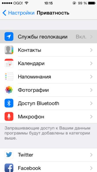Привязка фото и видео в iOS к геолокации - шаг 2