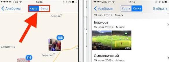 Как просматривать фото и видео на карте в iOS