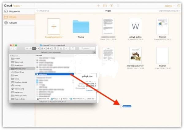 Как работать с Word и Excel с помощью iWork для iCloud - шаг 1