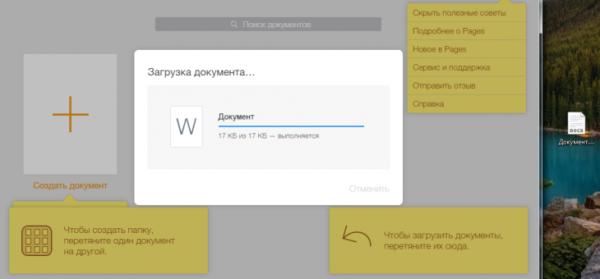 Как работать с Word и Excel с помощью iWork для iCloud - шаг 2