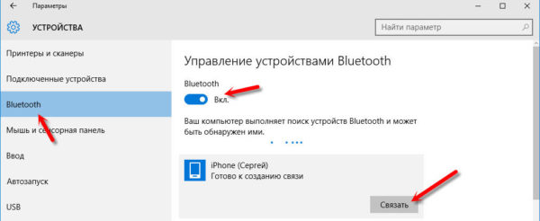 Раздача Wi-Fi через Bluetooth - шаг 2