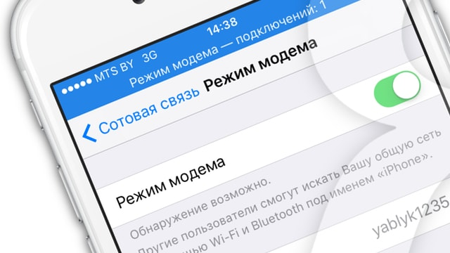 Как раздавать Wi-Fi с iPhone или iPad