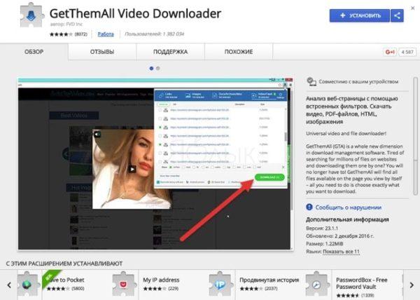 Загрузка музыки из Вконтакте через GetThemAll Video Downloader - шаг 1