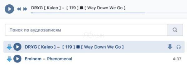 Загрузка музыки из Вконтакте через GetThemAll Video Downloader - шаг 2