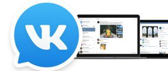 Загрузка музыки из Вконтакте на MacOS и Windows